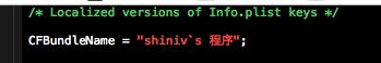 编辑InfoPlist.strings文件